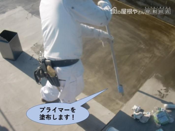 岸和田市の陸屋根にプライマーを塗布します