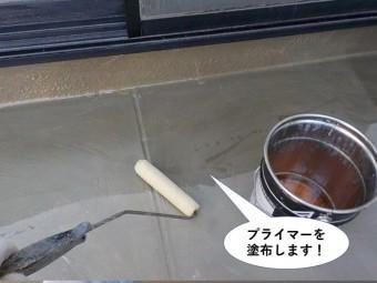 熊取町のベランダにプライマーを塗布します