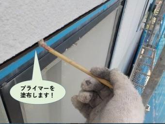 岸和田市のサッシ回りにプライマーを塗布します
