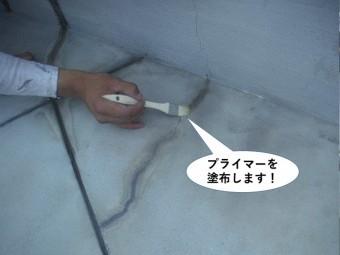 熊取町のベランダのひび割れにプライマーを塗布します