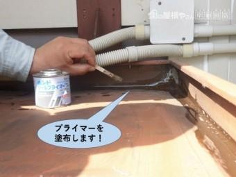 岸和田市の玄関庇にプライマーを塗布します