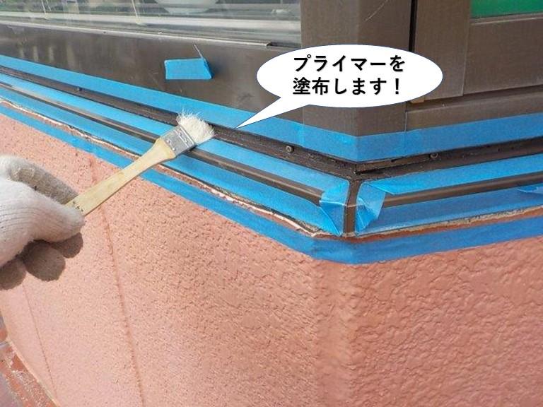 泉佐野市の出窓にプライマーを塗布します