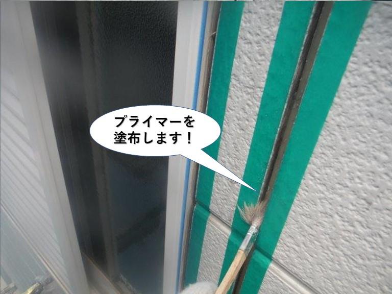岸和田市のプライマーを塗布します