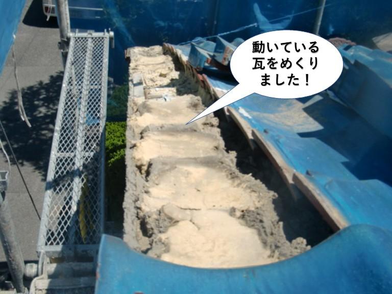 岸和田市の動いている瓦をめくりました