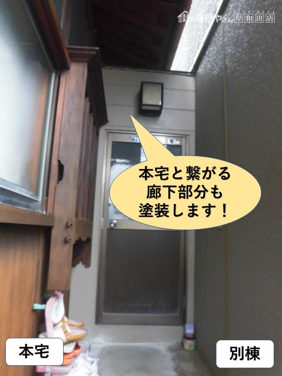 岸和田市の本宅と繋がる廊下部分も塗装します