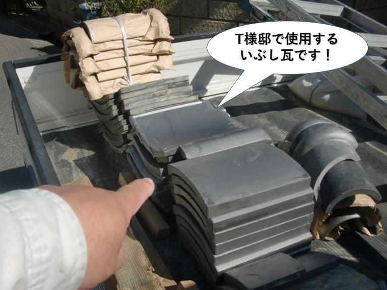 忠岡町のT様邸で使用するいぶし瓦