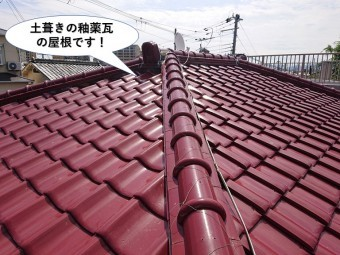 岸和田市の土葺きの釉薬瓦の屋根です