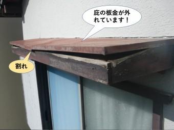 和泉市の庇の板金が外れています