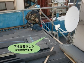 岸和田市の下地を覆うように水切り取付け