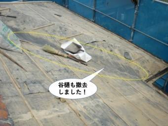 岸和田市の谷樋も撤去しました