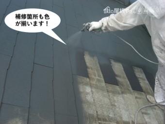熊取町の屋根の補修箇所も色が揃います