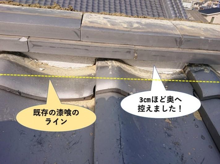 貝塚市の棟の漆喰を3㎝ほど奥へ控えました