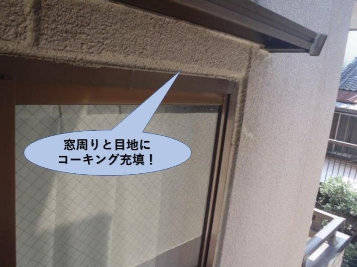 堺市のマンションの窓周りと目地にコーキング充填