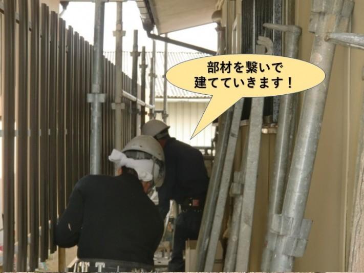 岸和田市で部材を繋いで建てていきます