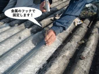 和泉市のエポライトを金属のフックで固定します