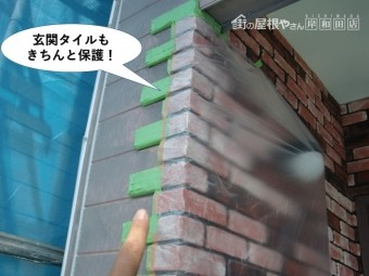 和泉市の玄関タイルを保護