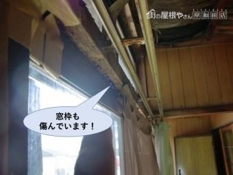 岸和田市の窓枠も傷んでいます