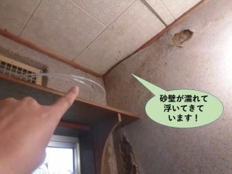 岸和田市のトイレ内の砂壁が濡れて浮いてきています!