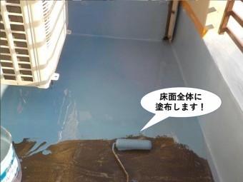 忠岡町のベランダの床面全体に塗布します