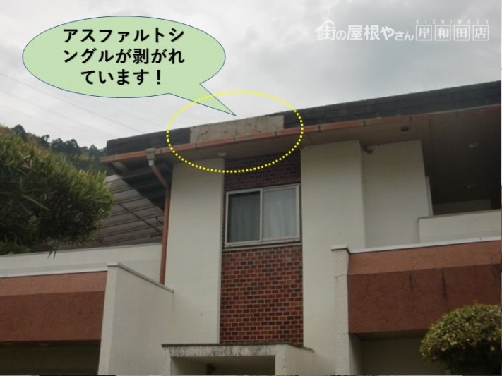 岸和田市のアスファルトシングルが剥がれています