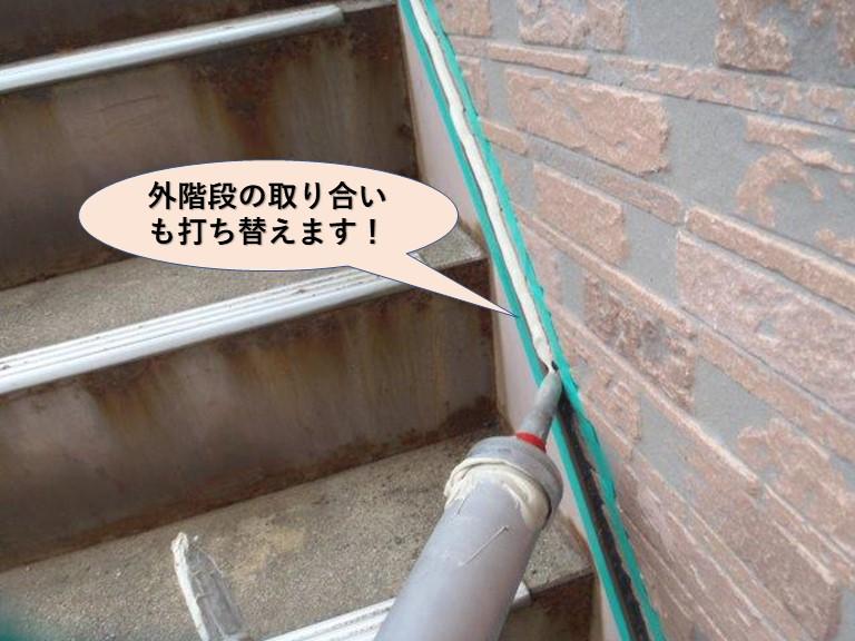岸和田市の外階段の取り合いも防水