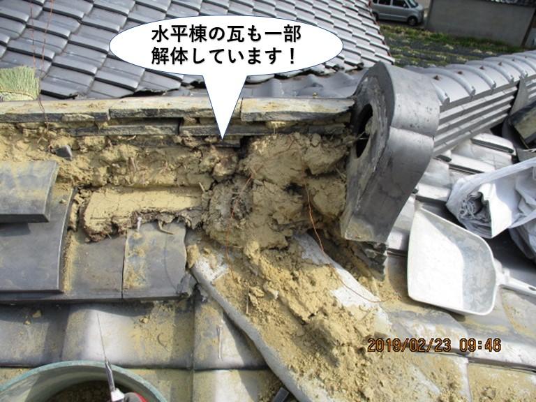 岸和田市の水平棟の瓦も一部解体しています