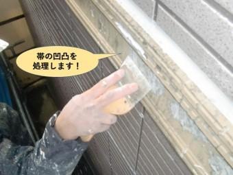泉大津市の外壁の帯の凹凸を処理します