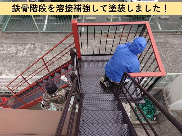 岸和田市の鉄骨階段を溶接補強して塗装しました