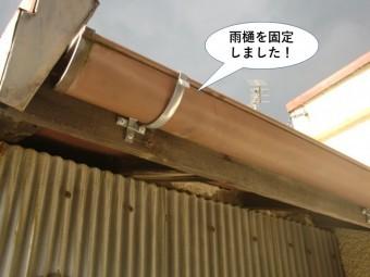 熊取町の雨樋を固定しました