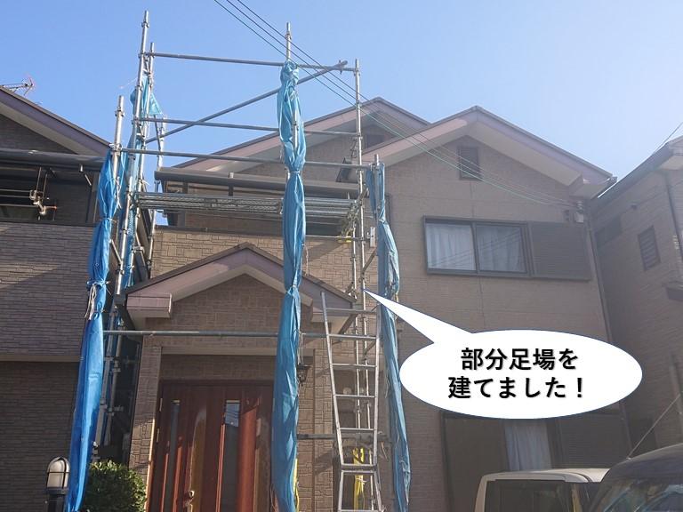 和泉市で部分足場を建てました
