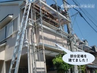 熊取町で部分足場を建てました