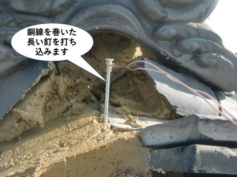 和泉市の棟に銅線を巻いた釘を打ち込みます
