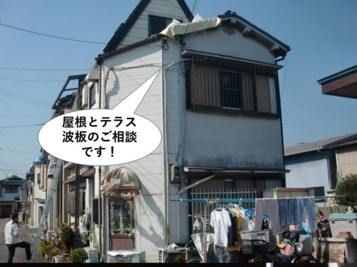 忠岡町の屋根とテラス波板のご相談です