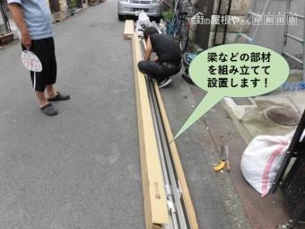岸和田市のカーポートの梁などの部材を組み立てて設置