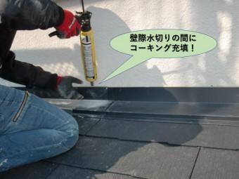 岸和田市の水切りの間にコーキング充填