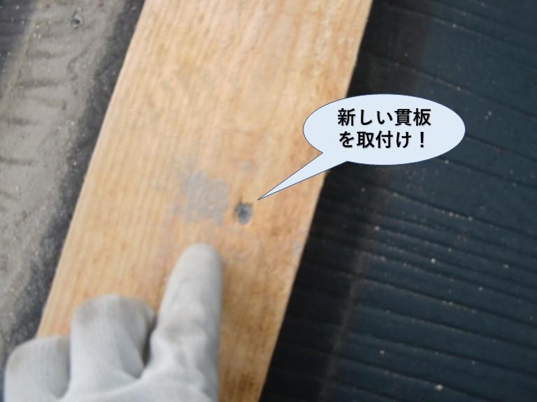 泉大津市で新しい貫板を取付け