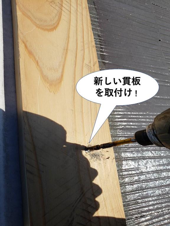 岸和田市の屋根の新しい貫板を取付け