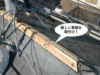 和泉市で新しい貫板を取付け