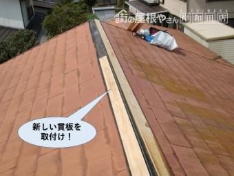 阪南市の棟に新しい貫板を取付け