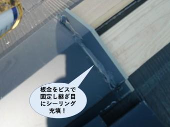 熊取町の板金をビスで固定し継ぎ目にシーリング充填