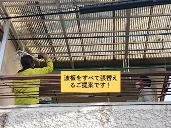 泉大津市の波板をすべて張替えるご提案です