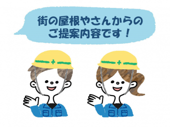 街の屋根やさん岸和田店のご提案内容