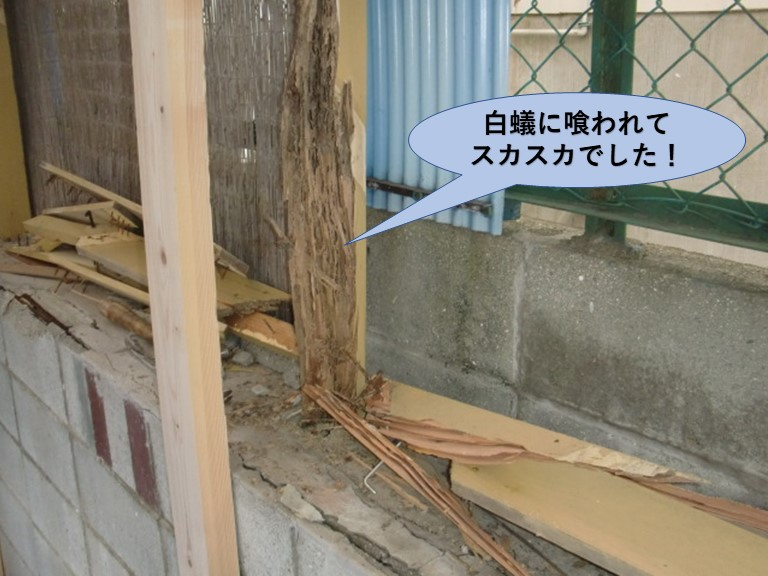 阪南市のカーポートの柱が白蟻に喰われて危険な状態に!