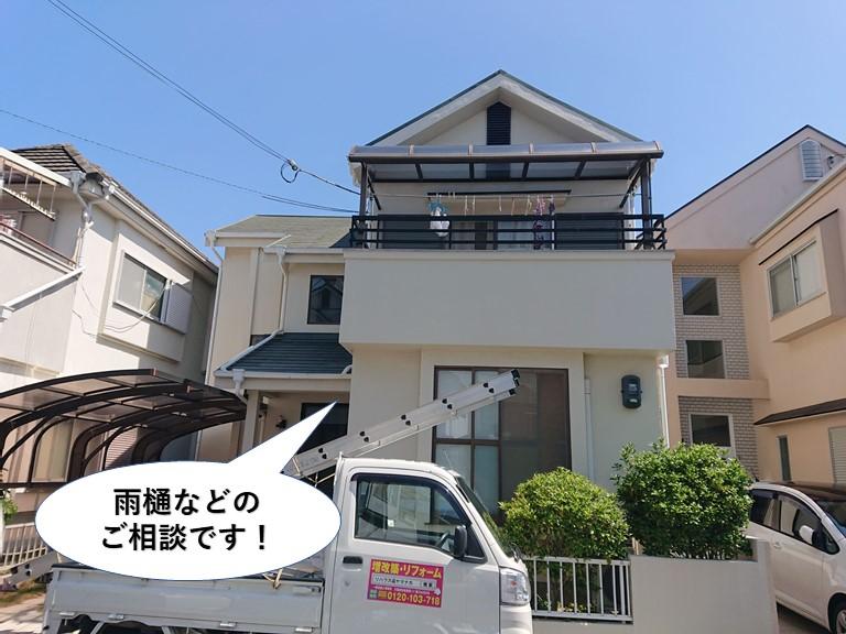 岸和田市の雨漏りしていた雨樋に板金を取付けて処置しました