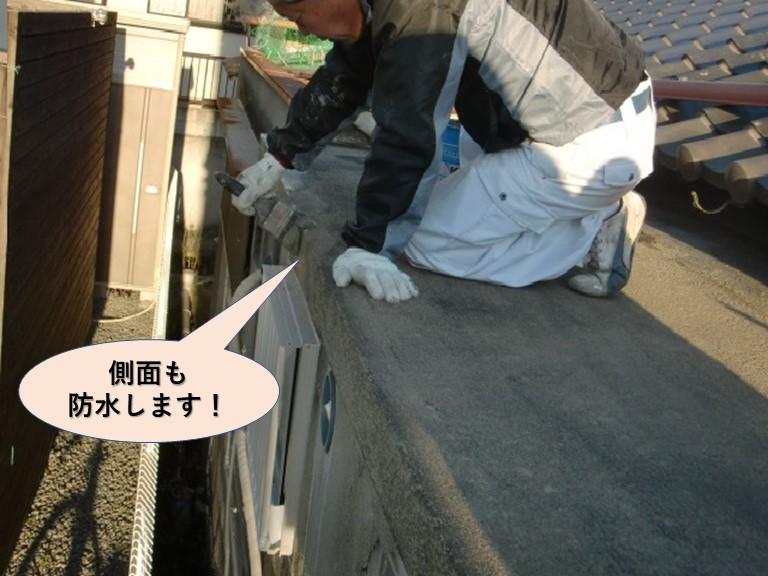 岸和田市の陸屋根の側面も防水します!