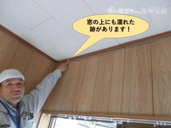 岸和田市の増築部の窓の上にも濡れた跡があります