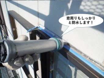 岸和田市の窓周りもしっかりと防水します