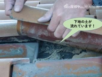 岸和田市の瓦の下地の土が流れています