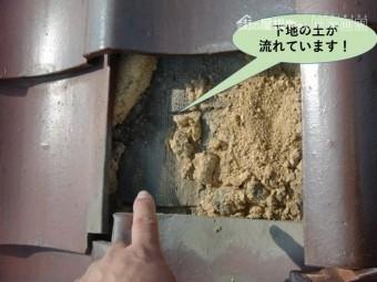 泉大津市の屋根の下地の土が流れています