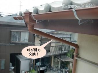 和泉市の呼び樋も交換